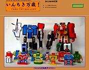 いんちき万歳! Fake Toy Gallry