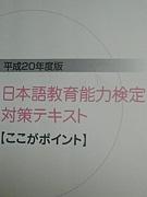 ヒューマン鹿児島 日本語