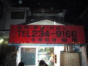 中華料理「仙華」