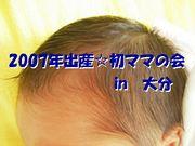 2007年出産☆大分の初ママさん
