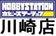 ホビーステーション【川崎店】