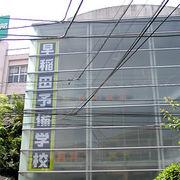 早稲田予備校