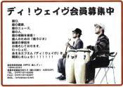あまみFM「ディ!ウェィヴ」