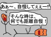 なんでも距離自慢!!