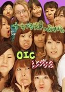 OIC でんねん(。∀゚)