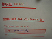通訳ガイド2008GMT