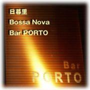 日暮里 Bar PORTO