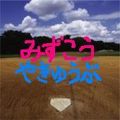 岩手県立水沢高等学校野球部