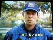 梅田智之厩舎