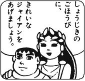 JOC:Japan 音痴 Community