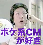 ボケ系CMが好き