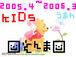 2005年4月〜2006年3月生まれ群馬