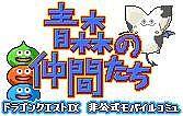 青森版ドラゴンクエスト9