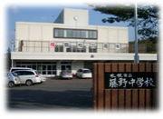 札幌藤野中学校