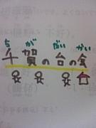 千賀の台の会
