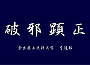 奈良県立医科大学体育会弓道部