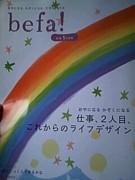 befa!(ビーファ!)