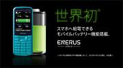 エネルス(ENERUS) WX03S