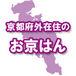 京都府外在住の「お京はん」