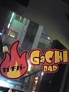 東京ガチバー
