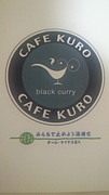 CAFE KURO〜黒カレー〜