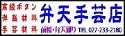 【前橋】弁天手芸店【弁天通り】