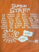 竹原・今城の3‐3☆SUN☆cafe