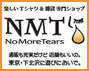 Tシャツ屋 No More Tears