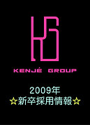 KENJE  2009新卒採用