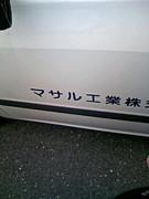 中井ちゃん軍団