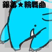 銀幕★輪舞曲