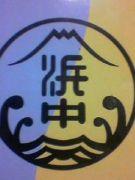 平塚市立浜岳中学校