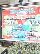 シルエット@松竹座2012春