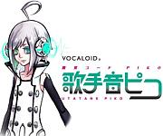 VOCALOID2 「歌手音ピコ」