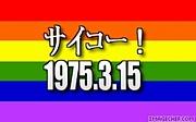 1975年3月15日生まれ→☆