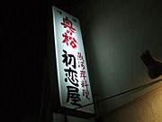 魚河岸料理『初恋屋』