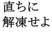 解凍実験/黒夢