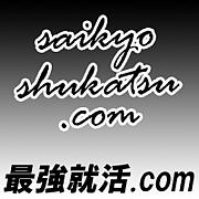 最強就活.com就職活動インターン