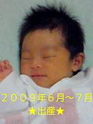 2009年6月〜7月☆出産☆