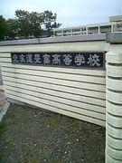 北海道豊富高等学校
