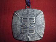 久喜東中 1981卒業生
