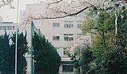 文京区立第二中学校