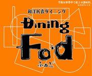Bar+Dining Fo・d (ふぉど)
