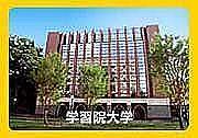 【2012年度】学習院大学日文科