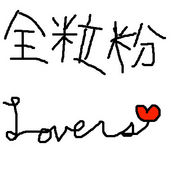 全粒粉Lovers