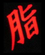 Bar 脂 (仮)
