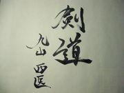 九山 西医 剣道