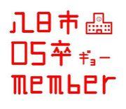 ☆八日市高校 05卒メンバー☆