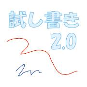 試し書き2.0