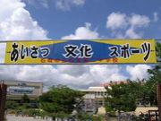 石二中生徒会 2003−04